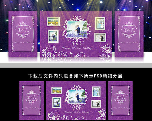 欧式紫色系婚礼背景板