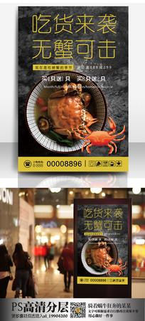 清蒸大闸蟹促销海报