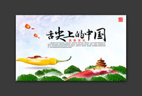 舌尖上的中国美食文化海报