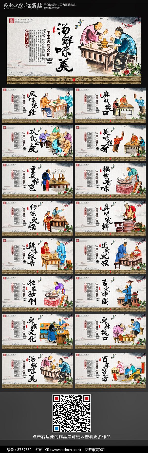 时尚传统火锅文化宣传展板图片