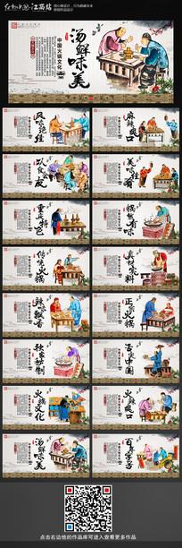 时尚传统火锅文化宣传展板
