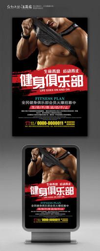 时尚健身俱乐部宣传海报