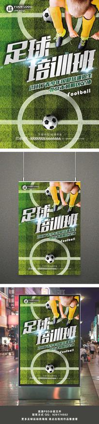 时尚足球培训班招生宣传海报
