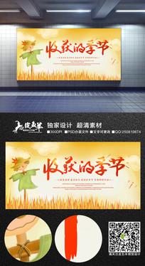 水彩收获的季节秋季海报