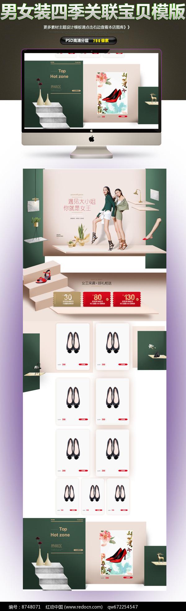 淘宝详情页女鞋促销关联海报图片