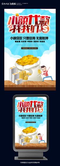 小额贷款海报设计
