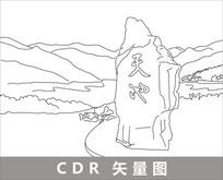 新疆天池线描装饰图