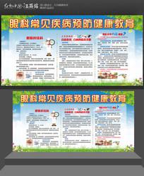 眼科知识健康教育宣传栏设计
