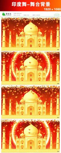 印度舞舞台LED素材