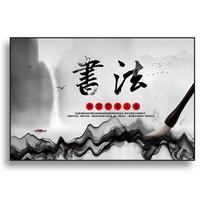 中國風水墨書法書畫海報設計