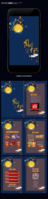 精致中秋节月饼促销广告H5模版
