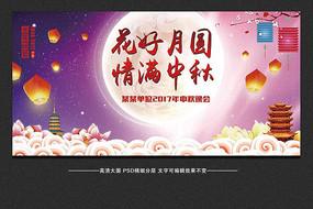中秋节主题晚会舞台背景模板