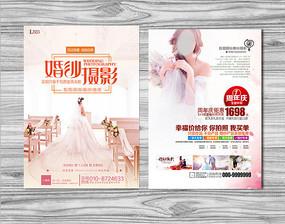 粉色系婚摄摄影宣传单