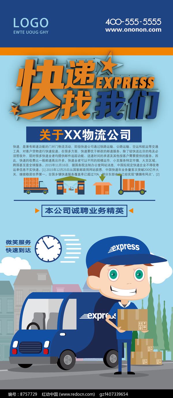 货运物流快递公司企业展架设计图片