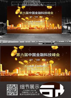金色金融科技商务展板背景板