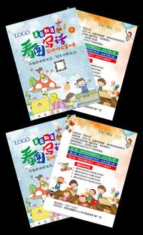 看图写话中小学作文辅导宣传单