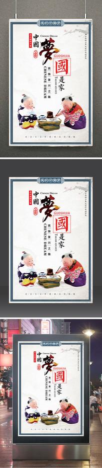 梦娃中国梦系列之国是家展板