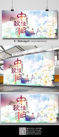 清新古典中秋佳节海报