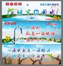 文明城市节约用水公益海报