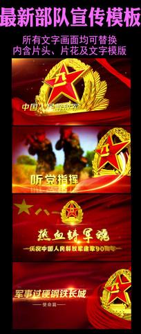 原创部队宣传片包装视频模板