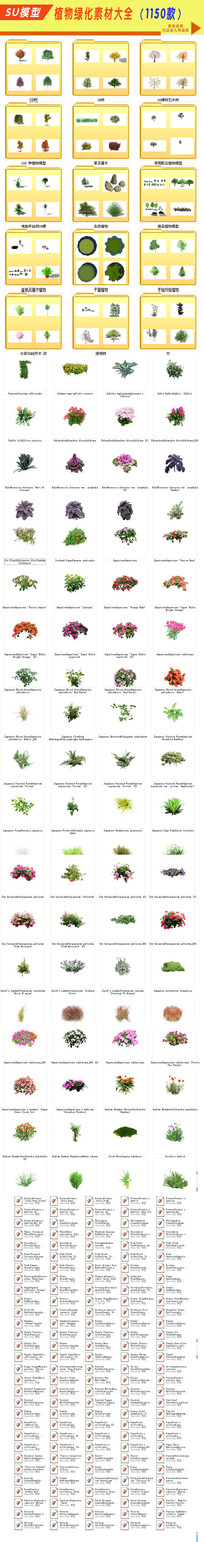 植物花卉绿化模型全集