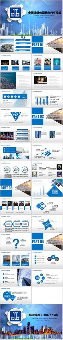 中国建筑集团中建钢构PPT