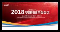 2018年企业活动会议背景