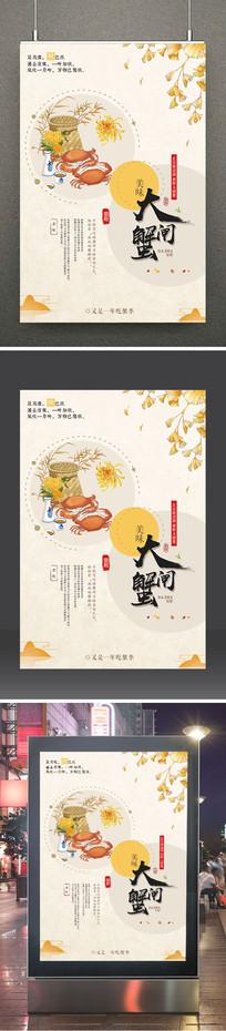 创意大闸蟹蟹礼宣传促销海报