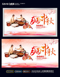 创意水彩中秋节海报