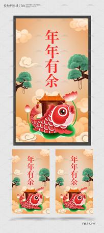 春节素材年年有余卡通海报