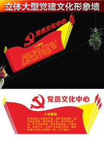 党员文化中心立体文化墙