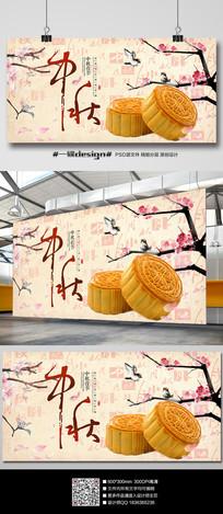 复古中国风中秋节月饼海报