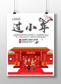 过小年春节剪纸手绘海报
