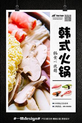 韩式部队火锅美食海报