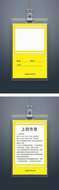 黄色简约工作证模板