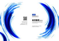 环形大气科技画册封面