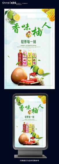 简约柚子海报