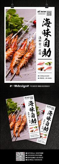 烤虾海鲜自助美食海报