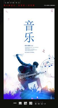 流行音乐宣传海报