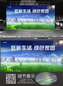 绿色城市背景板