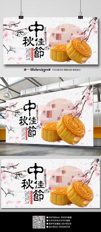 清新中国风中秋月饼海报