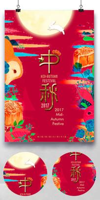 时尚中秋月饼海报