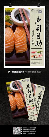 竖版三文鱼寿司自助海报