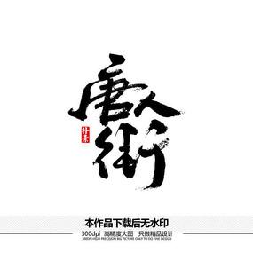 唐人街矢量书法字体 AI