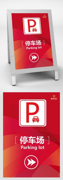 停车指示牌模版