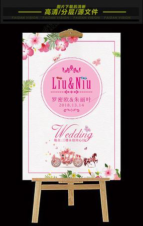 唯美水彩花卉婚礼迎宾水牌设计