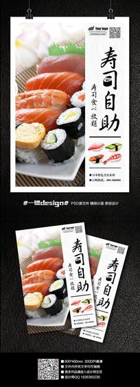 小清新寿司自助美食海报