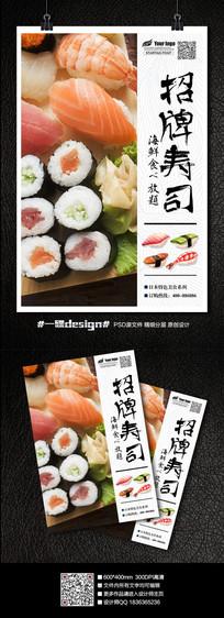 招牌寿司美食海报