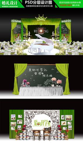 校园风婚礼