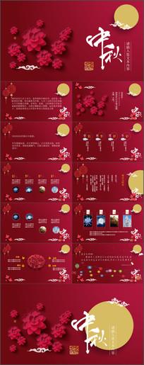 中国传统节日中秋贺卡PPT